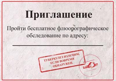 Приглашение на прохождение флюорографии