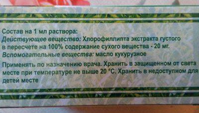 Состав Хлорофиллипта
