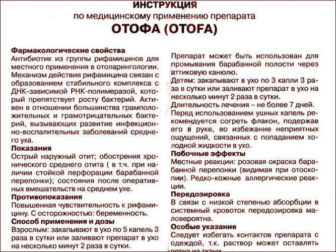 Инструкция препарата отофа