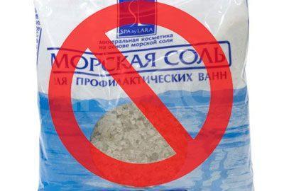 Запрет на соль для ванн