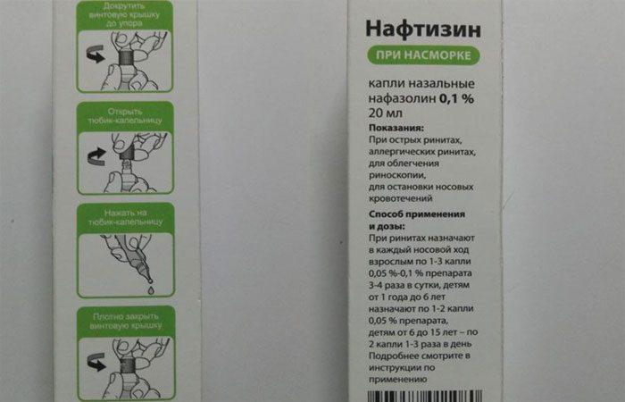 Инструкция к препарату нафтизин