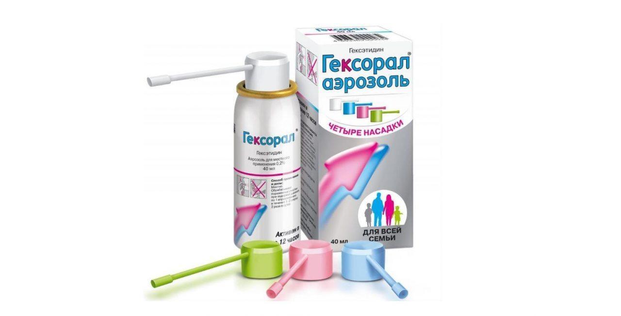 Спрей Гексорал состав инструкция применение для детей