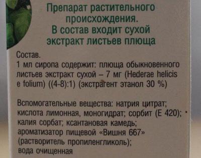 Состав сиропа пектолван плюс
