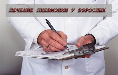 Лечение антибиотиками пневмонии (воспаление легких) у взрослых