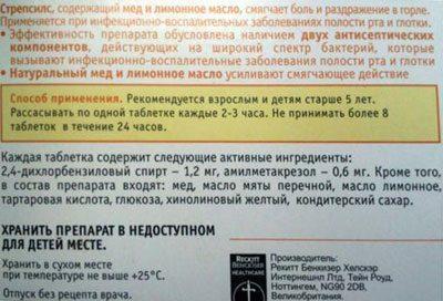 Состав стрепсилс