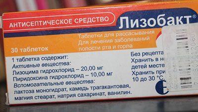 Состав препарата лизобакт