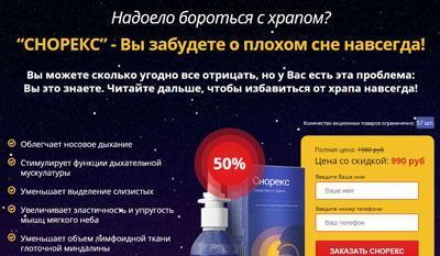 Официальный сайт препарата снорекс