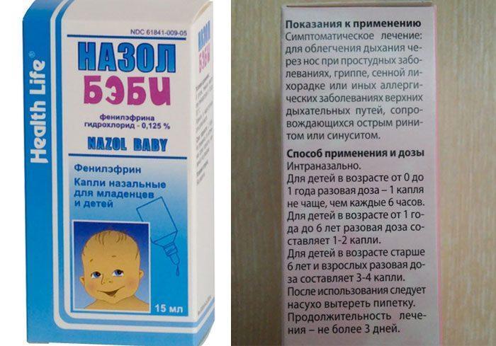 Инструкция к препарату назол бэби