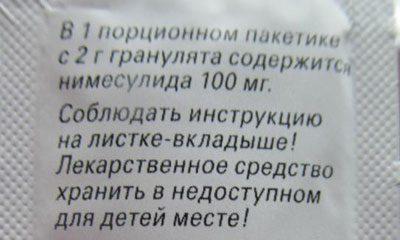 Состав Нимесила