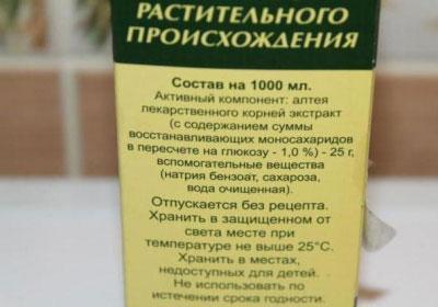 Состав сиропа алтея