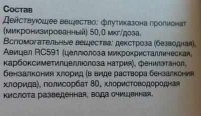 Состав Фликсоназе