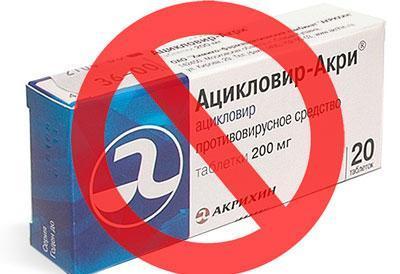 Запрет на ацикловир