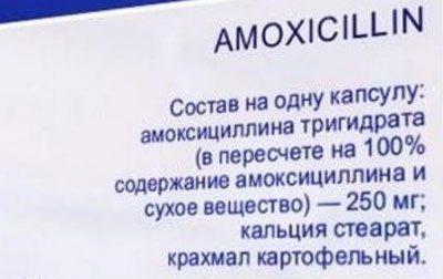 Состав амоксициллина