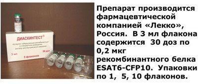 Препарат диаскинтест