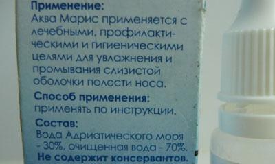 Состав аква марис стронг