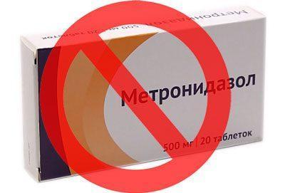 Запрет на метронидазол