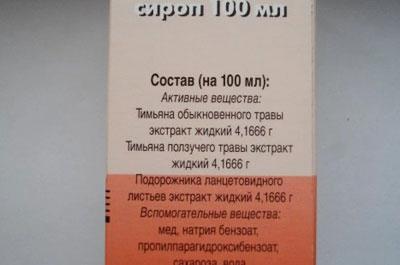 Состав стоптуссин фито