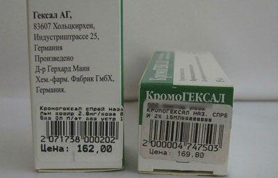 Стоимость кромогексала