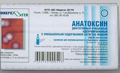 Дифтерийная вакцина АД-М