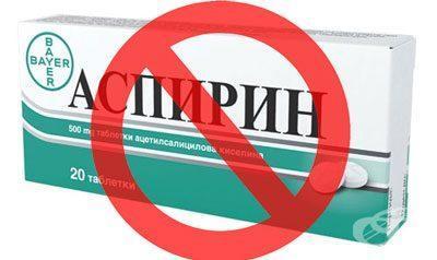 Запрет на аспирин