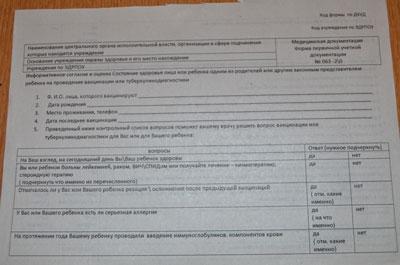 Бланк разрешения родителей на прививку