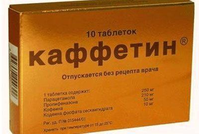 Препарат каффетин