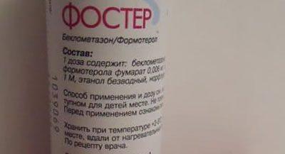 Состав препарата фостер