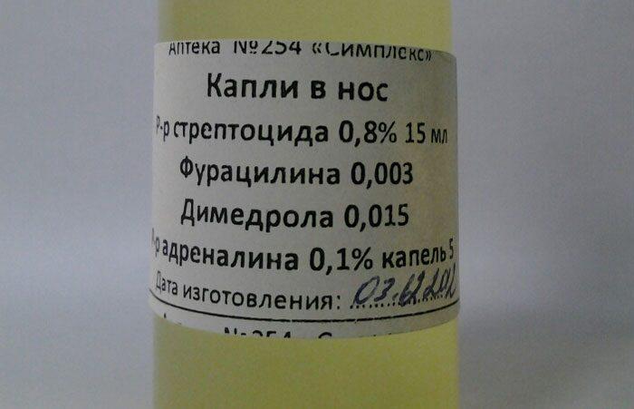 Состав сложных фурациллиновых капель