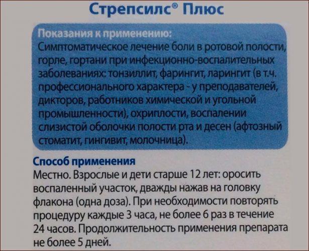 Инструкция к препарату Стрепсилс