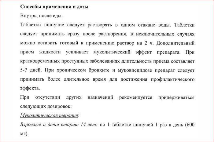 Инструкция к препарату АЦЦ