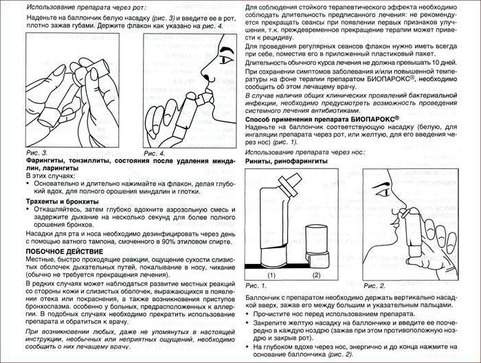 Инструкция к препарату Биопарокс