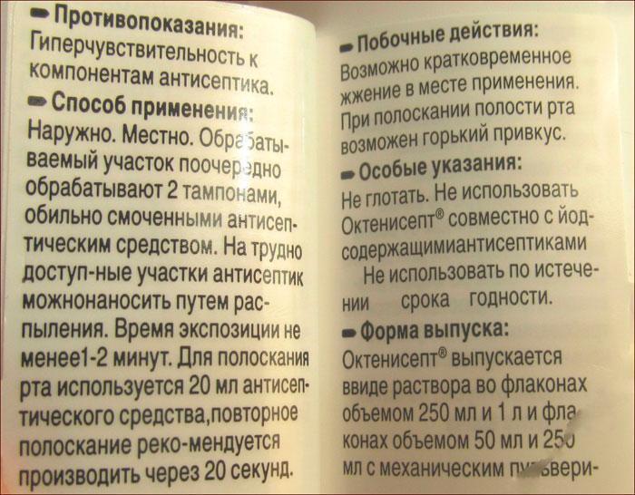 Инструкция к препарату Октенисепт
