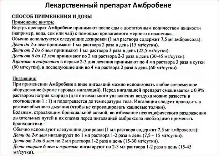 Инструкция к лекарственному препарату Амбробене