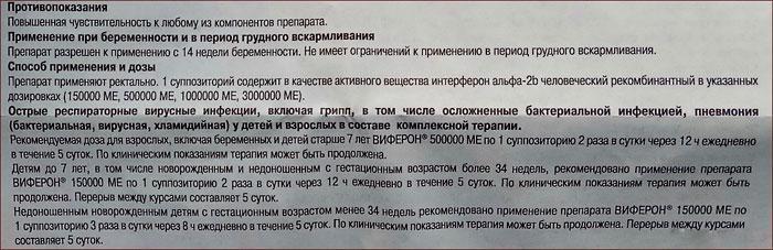 Инструкция к препарату Виферон
