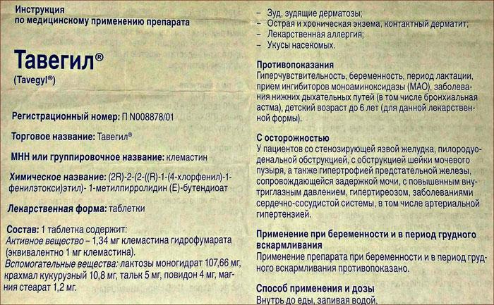инструкция к препарату Тавегил