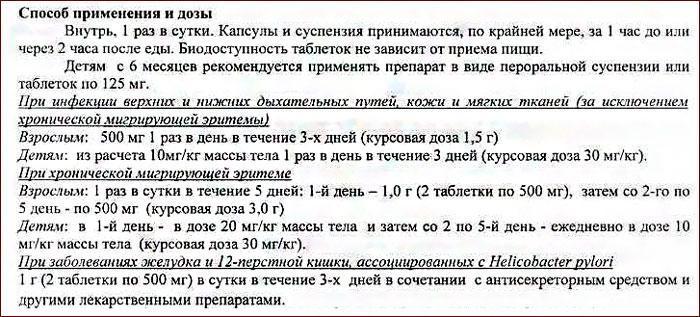 Инструкция к препарату Сумамед