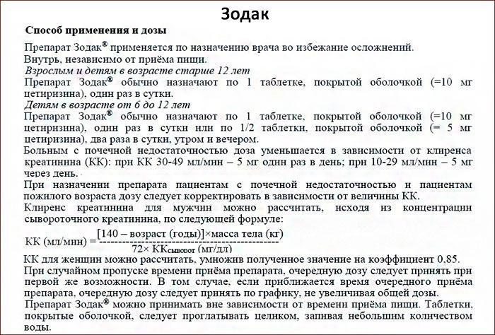 инструкция к препарату Зодак