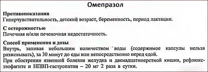 Инструкция по применению препарата Омепразол