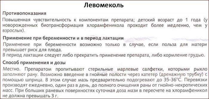 Мазь Левомеколь: инструкция