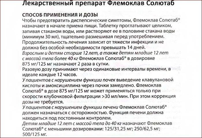 инструкция к препарату Флемоклав Солютаб