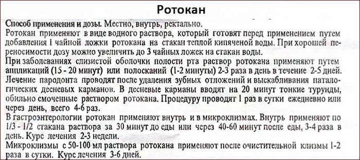 инструкция к препарату Ротокан