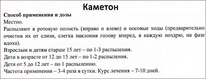 Инструкция к препарату Каметон