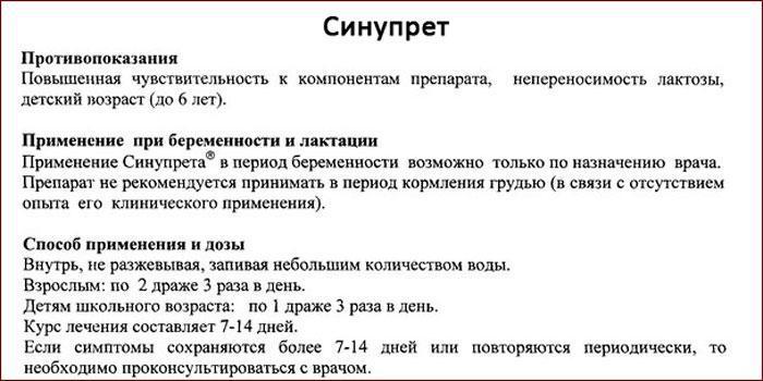 Драже Синупрет инструкция по применению