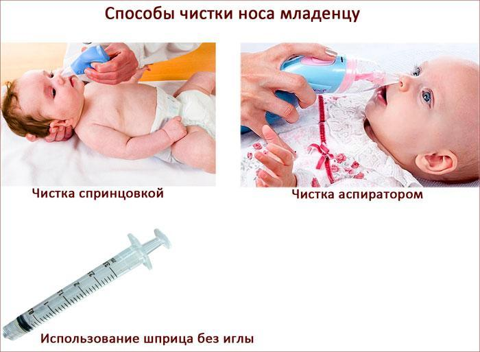 как чистить нос младенцу