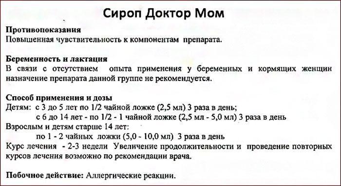 инструкция к сиропу Доктор Мом