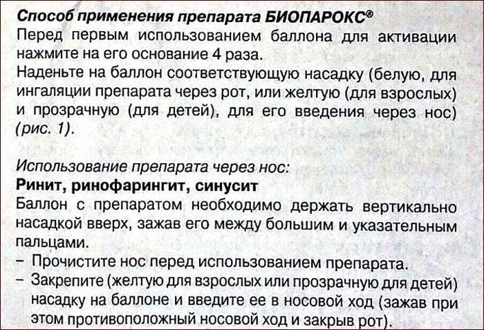 инструкция по применению препарата Биопарокс