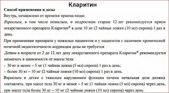 инструкция к препарату Кларитин