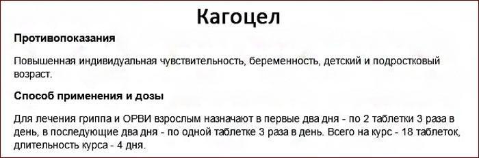инструкция к препарату Кагоцел