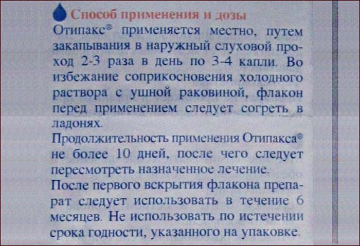 инструкция к препарату Отипакс