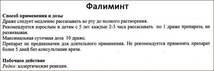 инструкция по применению препарата Фалиминт